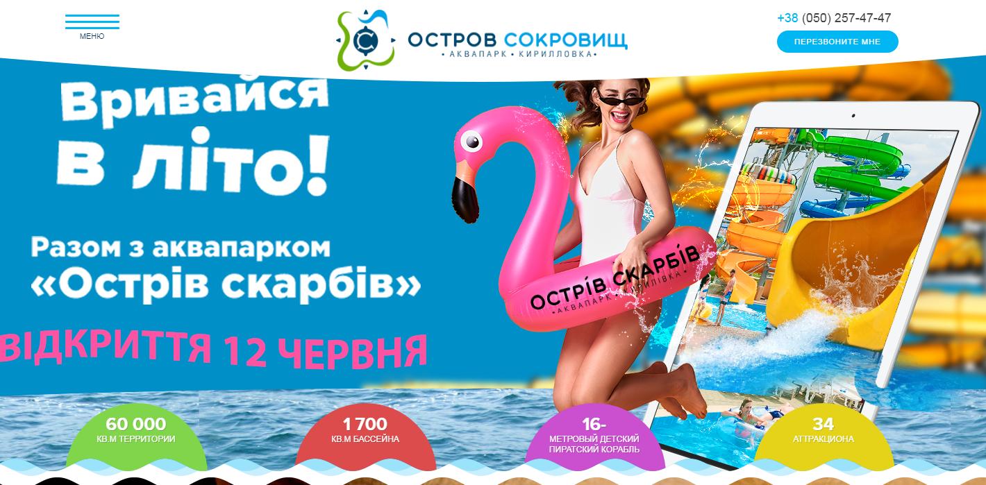 """Аквапарк в Кирилловке  """"Остров сокровищ"""""""