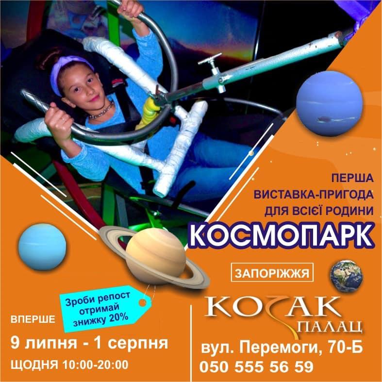 """Космическая выставка-приключение для всей семьи """"Космопарк"""""""