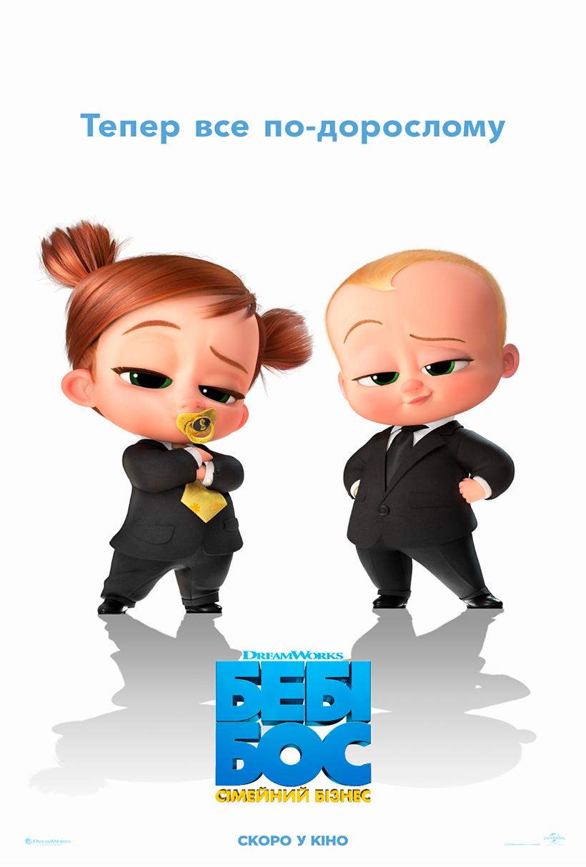 """Мультфильм """"Беби Босс 2: Семейный бизнес"""""""