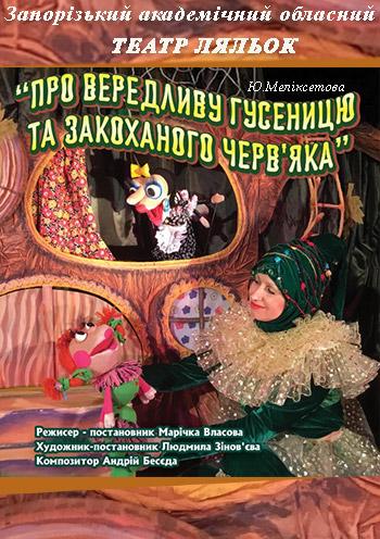 """Спектакль """"О КАПРИЗНОЙ ГУСЕНИЦЕ И ВЛЮБЛЕННОМ ЧЕРВЯКЕ"""""""