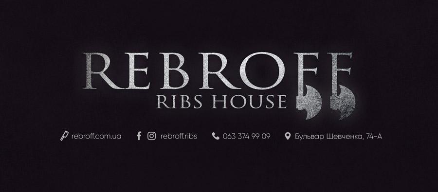 Rebroff Ribs House (реберня)