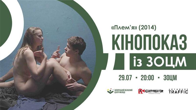 """Кинопросмотр украинской ленты """"Племя"""""""