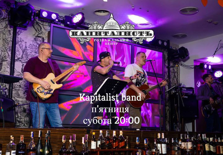 Вечер с кавер группой KAPITALIST BAND+боулинг, караоке, бар