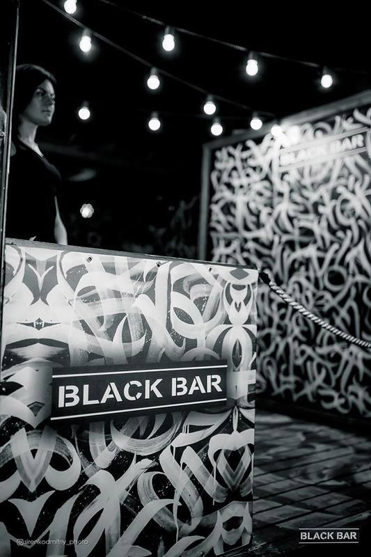 BLACK BAR (паб)