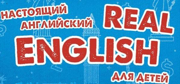 """""""Реал Инглиш"""" - """"Real English"""" (школа английского языка)"""