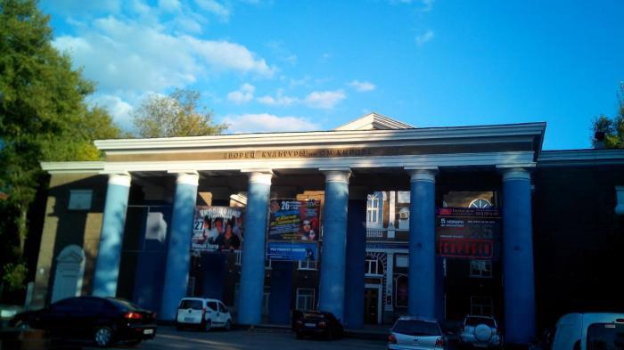 Дворец культуры Запорожского Алюминиевого комбината