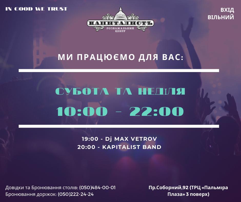 """Развлекательный центр """"КапиталистЪ"""""""