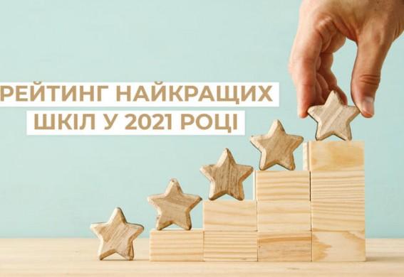 Рейтинг лучших и худших школ Запорожья по результатам ВНО-2021