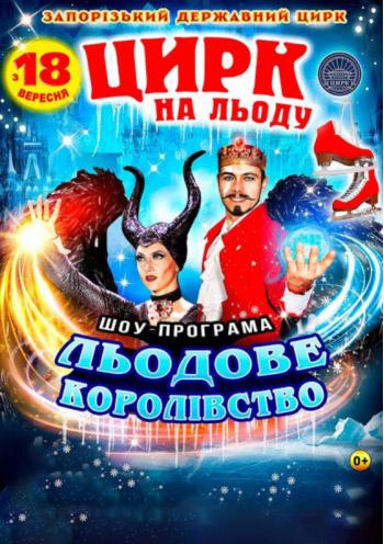"""Цирк на льду: шоу-программа """"Ледовое королевство"""""""