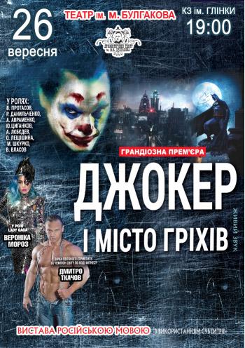 """Спектакль """"Джокер и ГОРОД ГРЕХОВ"""""""