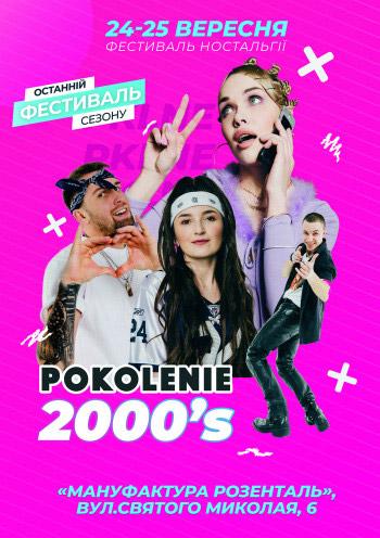 """Фестиваль """"POKOLENIE 2000'S"""""""