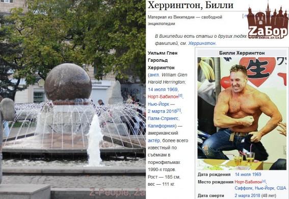 В Запорожье петицию о переименовании площади Маяковского в честь порноактера рассмотрят на сессии горсовета