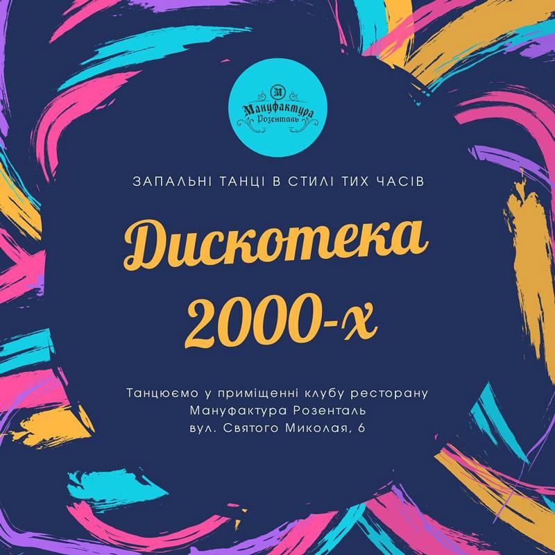 """Вечеринка """"Дискотека 2000-х"""""""