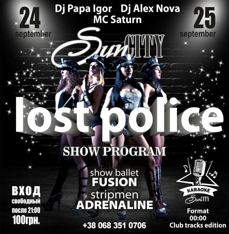 "Вечеринка ""Show program Lost Police"""