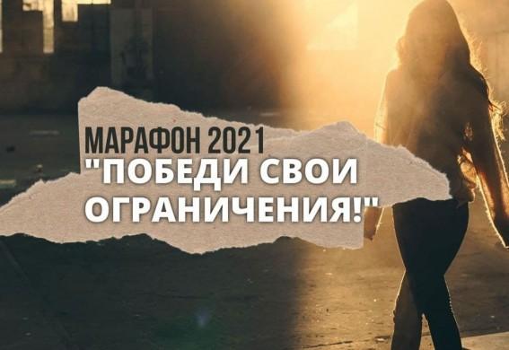 С 10 октября по 28 ноября, 8 воскресений, марафон мотивации, восстановления, исцеления: Победи свои ограничения 2021