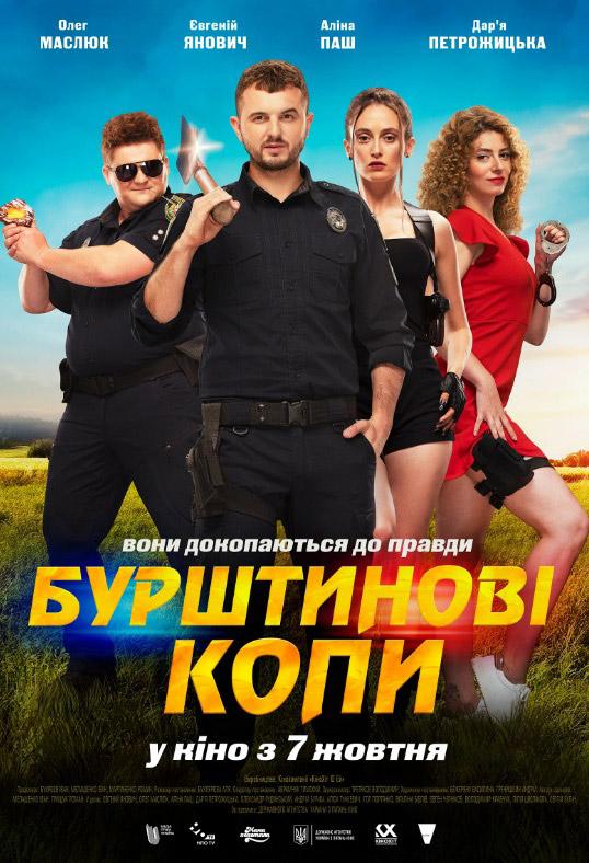 """Фильм """"Янтарные копы"""""""