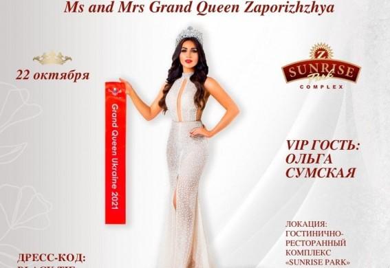 В Запорожье проходит кастинг всеукраинского конкурса красоты