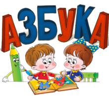 """""""Азбука"""" (детский центр)"""