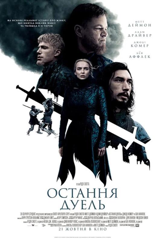 """Фильм """"Последняя дуэль"""""""
