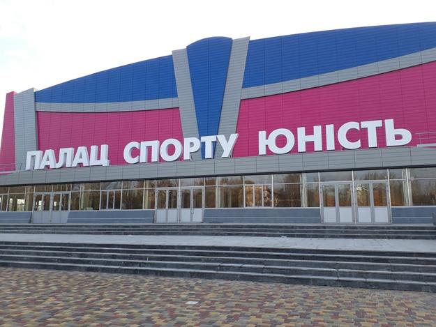 """Дворец спорта """"Юность"""""""