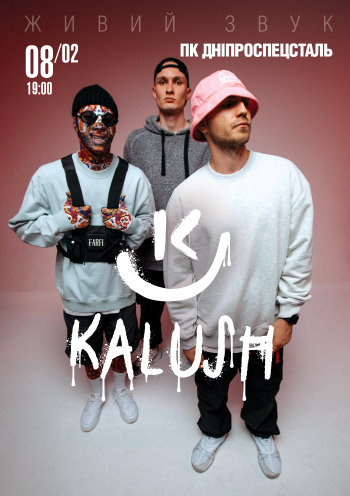 "Концерт группы ""KALUSH"""