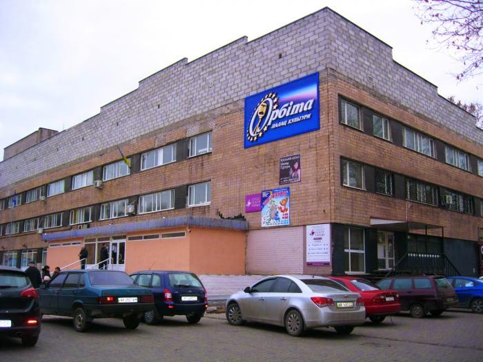"""Дворец культуры """"Орбита"""""""
