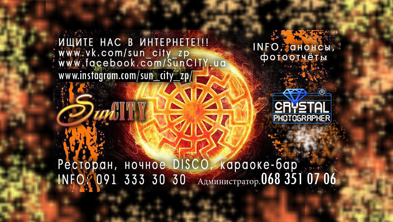 """Развлекательный комплекс """"Sun City"""""""
