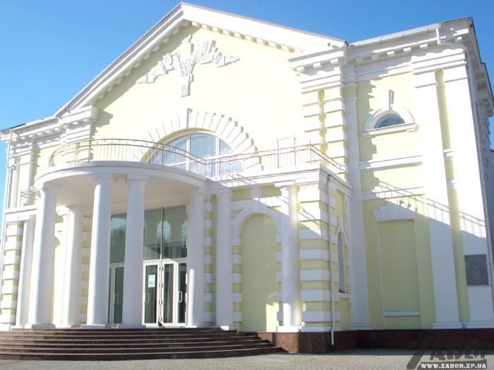 """Дворец культуры """"ЗАЗ"""""""