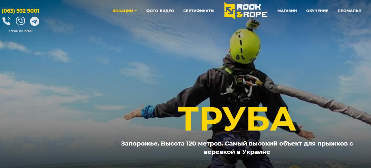 ROCK&ROPE JUMPING TEAM