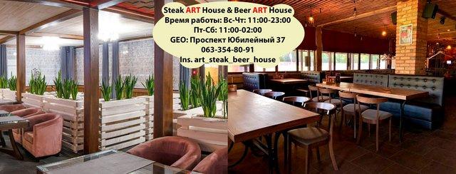 Семейный ресторан Steak & Beer Art House