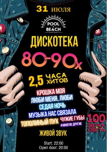 """""""БОЛЬШАЯ DISCOTEKA 80-90-Х PART 2"""""""