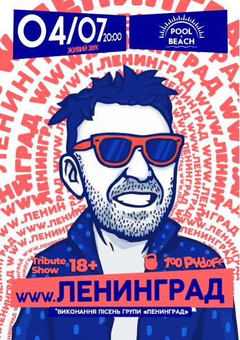 Ленинград. Tribute Show